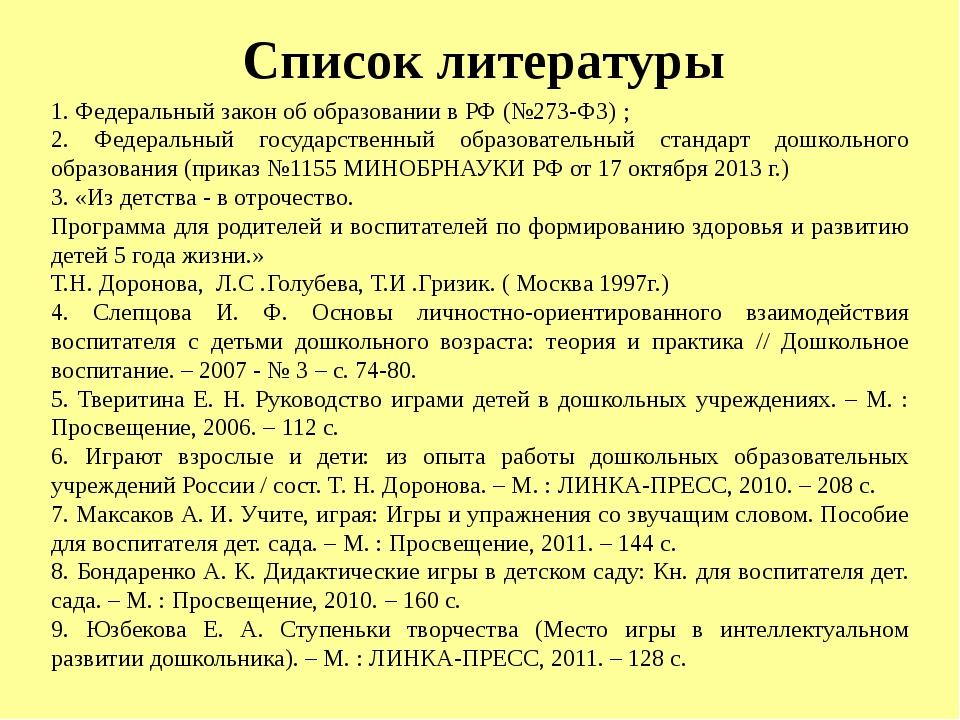 Список литературы 1. Федеральный закон об образовании в РФ (№273-Ф3) ; 2. Фед...