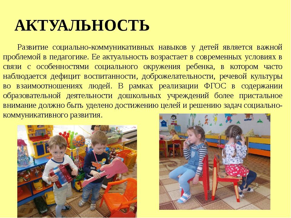 АКТУАЛЬНОСТЬ Развитие социально-коммуникативных навыков у детей является важн...
