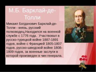 М.Б. Барклай-де-Толли Михаил Богданович Барклай-де-Толли - князь, русский пол