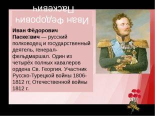 Иван Федорович Паскевич Иван Фёдорович Паске́вич— русский полководец и госуд