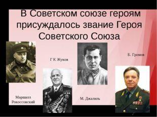 В Советском союзе героям присуждалось звание Героя Советского Союза Маршалл