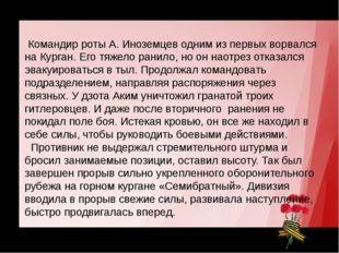 Герой Советского Союза Командир роты А. Иноземцев одним из первых ворвался на