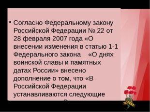 Согласно Федеральному закону Российской Федерации № 22 от 28 февраля 2007 го