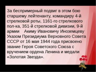 Герой Советского Союза За беспримерный подвиг в этом бою старшему лейтенанту,