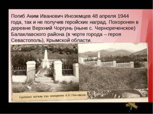 Герой Советского Союза Погиб Аким Иванович Иноземцев 48 апреля 1944 года, так