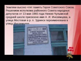 Герой Советского Союза Земляки высоко чтят память Героя Советского Союза. Реш