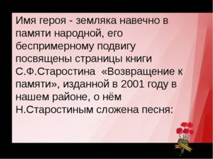 Герой Советского Союза Имя героя - земляка навечно в памяти народной, его бес