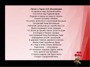 Герой Советского Союза Песня о Герое А.И. Иноземцеве В суровые годы Великой в