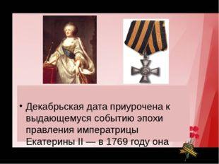 Декабрьская дата приурочена к выдающемуся событию эпохи правления императриц