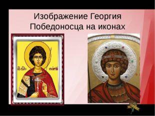 Изображение Георгия Победоносца на иконах