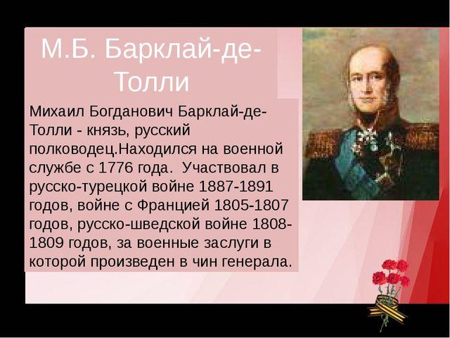 М.Б. Барклай-де-Толли Михаил Богданович Барклай-де-Толли - князь, русский пол...