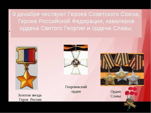 9 декабря чествуют Героев Советского Союза, Героев Российской Федерации, кав...