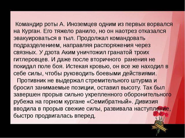 Герой Советского Союза Командир роты А. Иноземцев одним из первых ворвался на...