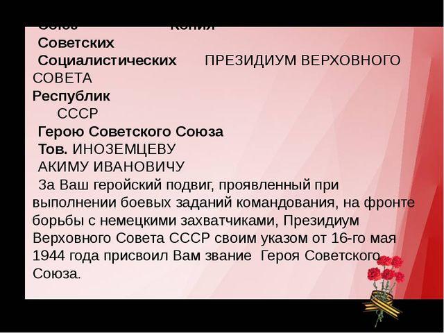 Герой Советского Союза СоюзКопия Советских СоциалистическихПРЕЗИДИУМ ВЕРХОВ...