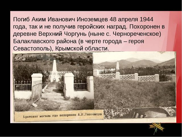 Герой Советского Союза Погиб Аким Иванович Иноземцев 48 апреля 1944 года, так...