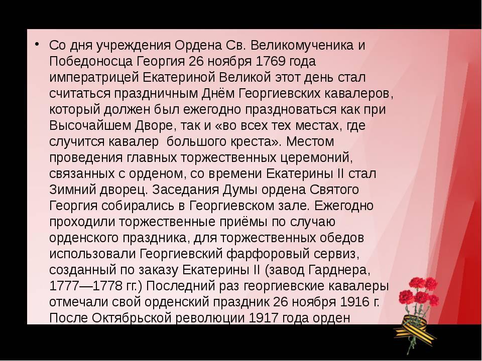Со дня учреждения Ордена Св. Великомученика и Победоносца Георгия 26 ноября 1...