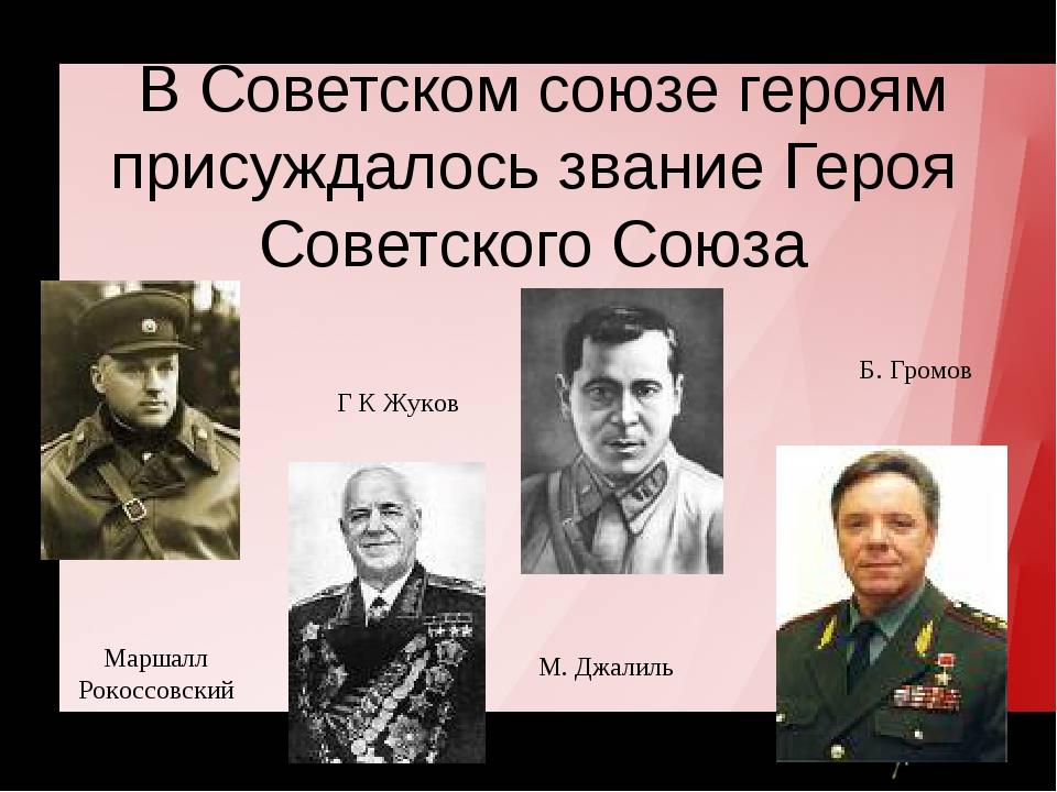 В Советском союзе героям присуждалось звание Героя Советского Союза Маршалл...