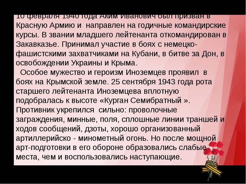 Герой Советского Союза 10 февраля 1940 года Аким Иванович был призван в Красн...
