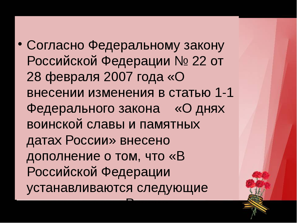 Согласно Федеральному закону Российской Федерации № 22 от 28 февраля 2007 го...