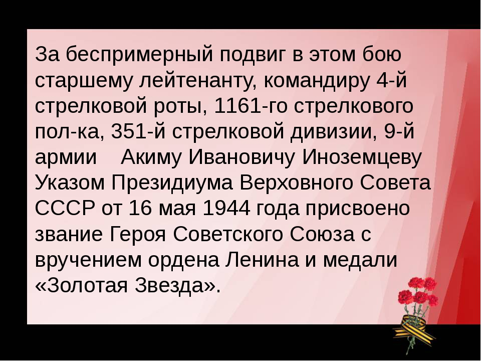 Герой Советского Союза За беспримерный подвиг в этом бою старшему лейтенанту,...