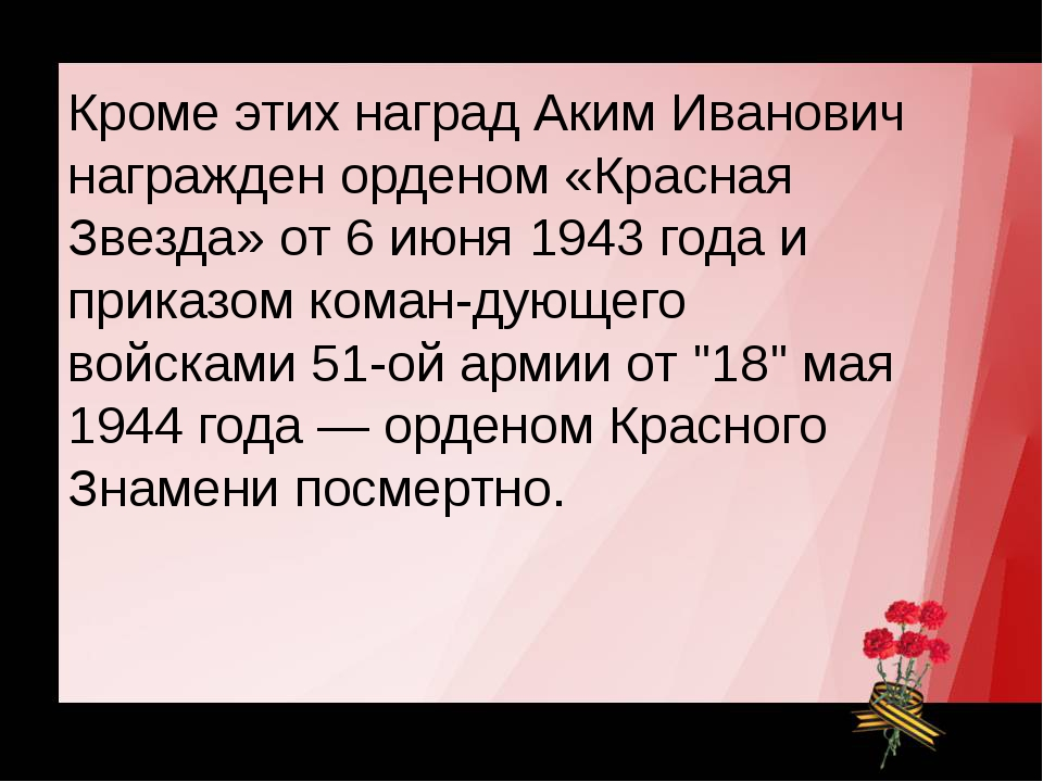 Герой Советского Союза Кроме этих наград Аким Иванович награжден орденом «Кра...