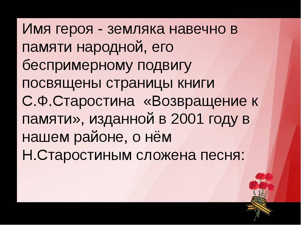 Герой Советского Союза Имя героя - земляка навечно в памяти народной, его бес...