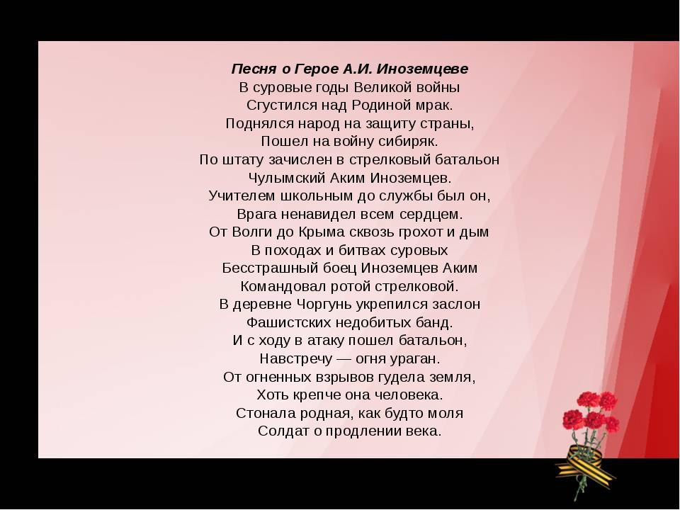 Герой Советского Союза Песня о Герое А.И. Иноземцеве В суровые годы Великой в...