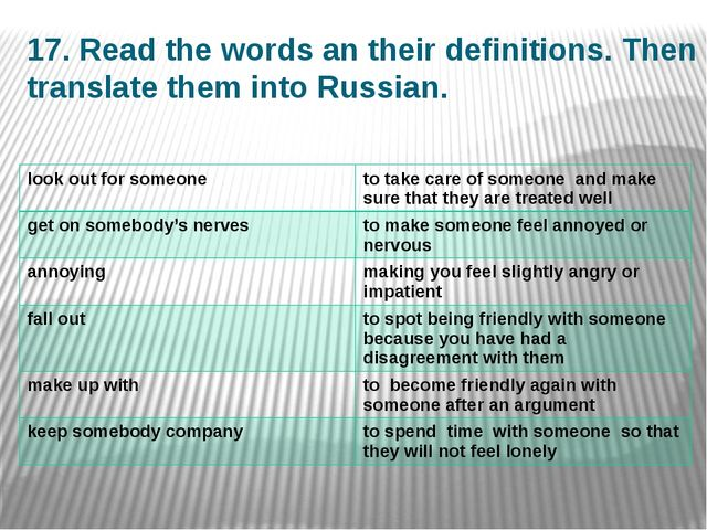 17. Read the words an their definitions. Then translate them into Russian. lo...