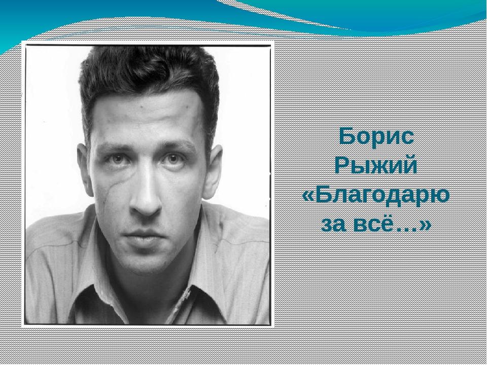 Борис Рыжий «Благодарю за всё…»