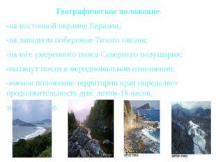 Географическое положение -на восточной окраине Евразии; -на западном побережь