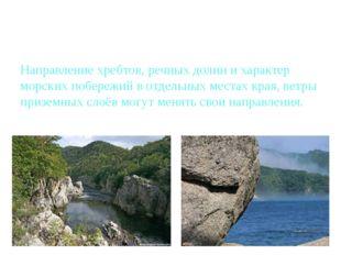 Направление хребтов, речных долин и характер морских побережий в отдельных ме