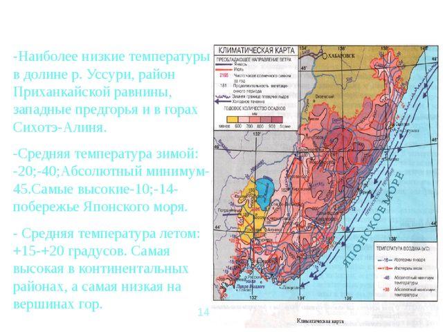 -Наиболее низкие температуры в долине р. Уссури, район Приханкайской равнины,...