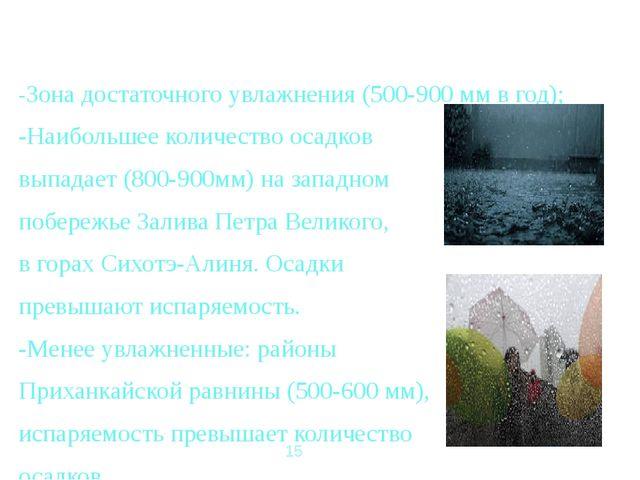 -Зона достаточного увлажнения (500-900 мм в год); -Наибольшее количество осад...