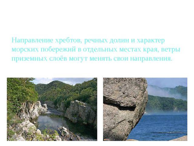 Направление хребтов, речных долин и характер морских побережий в отдельных ме...