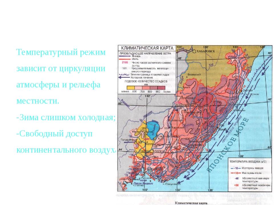 Температурный режим зависит от циркуляции атмосферы и рельефа местности. -Зим...