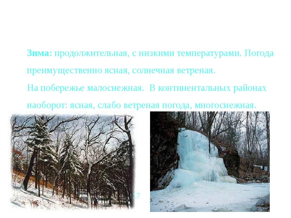 Зима: продолжительная, с низкими температурами. Погода преимущественно ясная,...