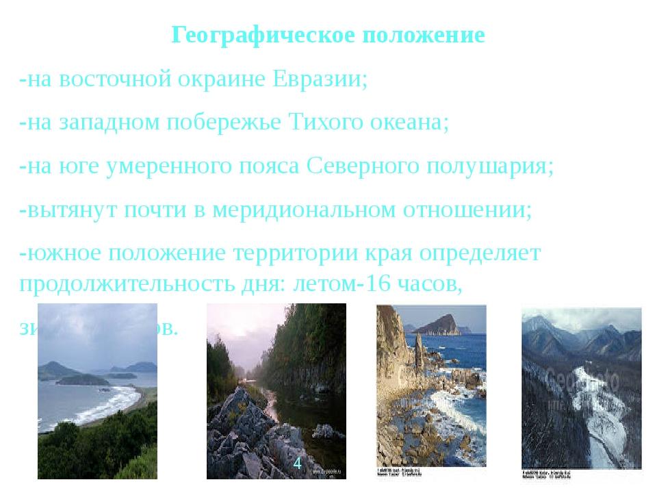 Географическое положение -на восточной окраине Евразии; -на западном побережь...
