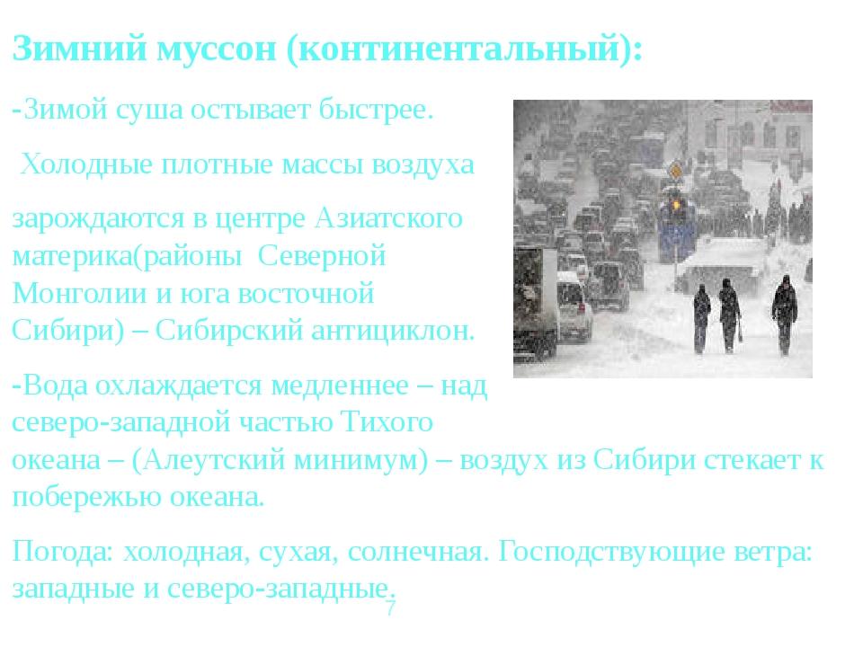 Зимний муссон (континентальный): -Зимой суша остывает быстрее. Холодные плотн...