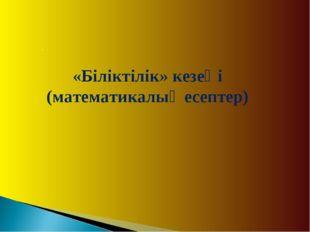 . «Біліктілік» кезеңі (математикалық есептер)