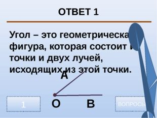 ОТВЕТ 1 Угол – это геометрическая фигура, которая состоит из точки и двух луч