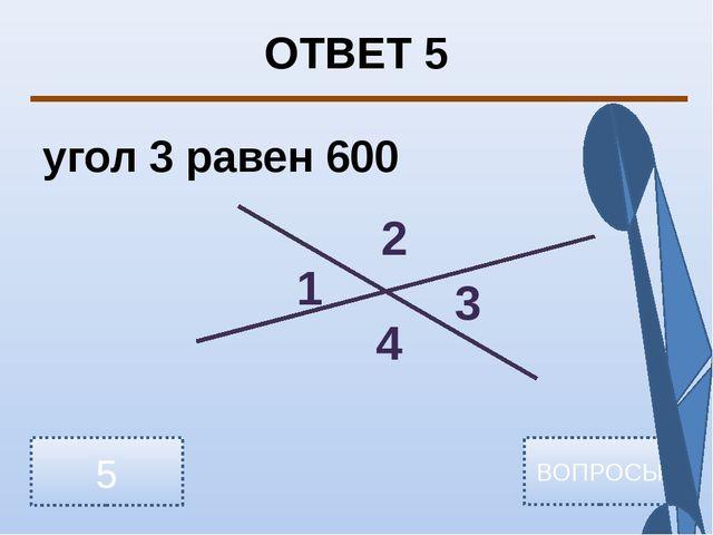 ОТВЕТ 6 угол 1 равен 750 6 ВОПРОСЫ 1 2 3 4