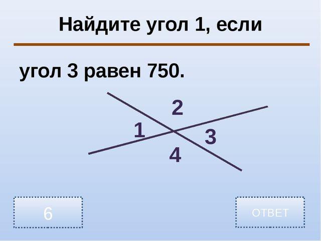 ОТВЕТ 7 Сумма 1, 2, 3, 4 углов равна 3600. 7 ВОПРОСЫ 1 2 3 4