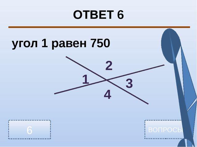 ОТВЕТ 8 угол 2 равен 1350. 8 ВОПРОСЫ 1 2 3 4