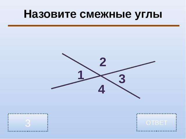Найдите угол 1, если угол 3 равен 750. 6 ОТВЕТ 1 2 3 4
