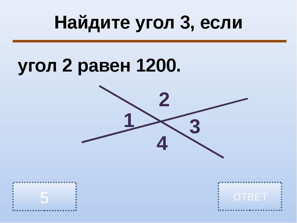 ОТВЕТ 5 угол 3 равен 600 5 ВОПРОСЫ 1 2 3 4