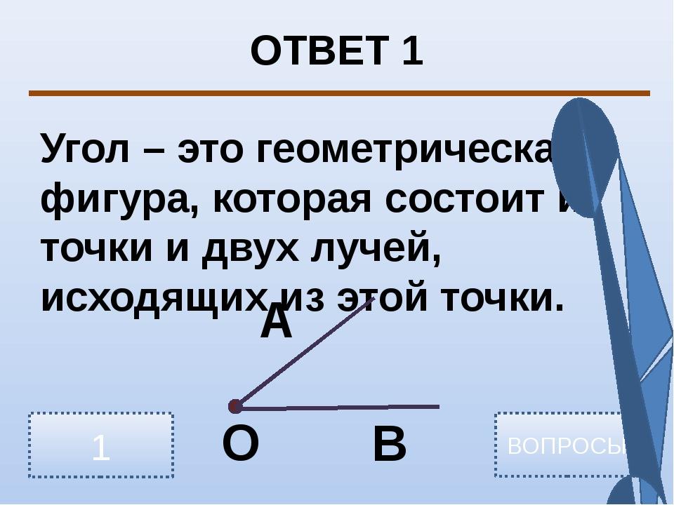 ОТВЕТ 1 Угол – это геометрическая фигура, которая состоит из точки и двух луч...