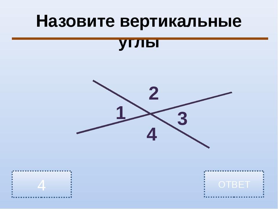 Чему равен угол 2, если угол 1 в три раза меньше угла 2. 8 ОТВЕТ 1 2 3 4