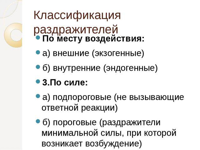 Классификация раздражителей По месту воздействия: а) внешние (экзогенные) б)...