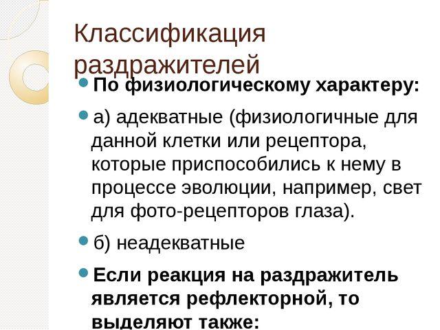 Классификация раздражителей По физиологическому характеру: а) адекватные (физ...