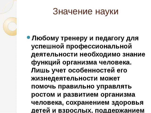 Значение науки Любому тренеру ипедагогу для успешной профессиональной деятел...